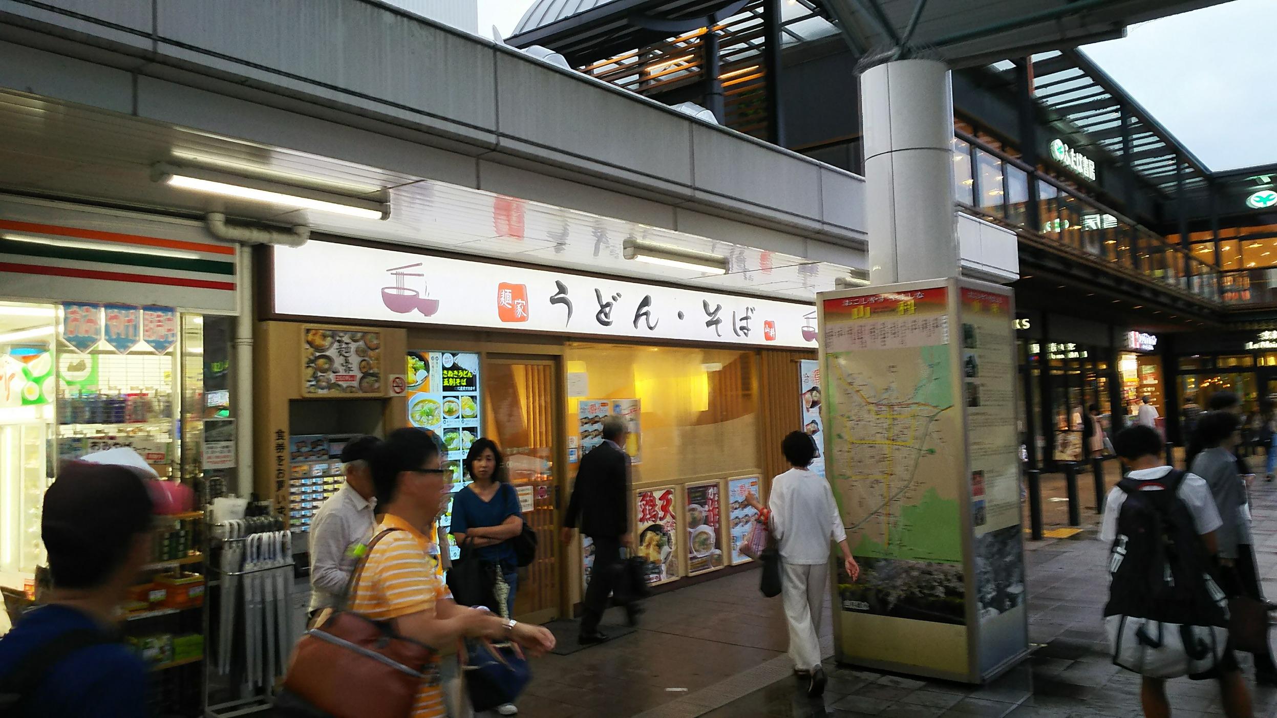 麺屋(京都市/うどん・そば)