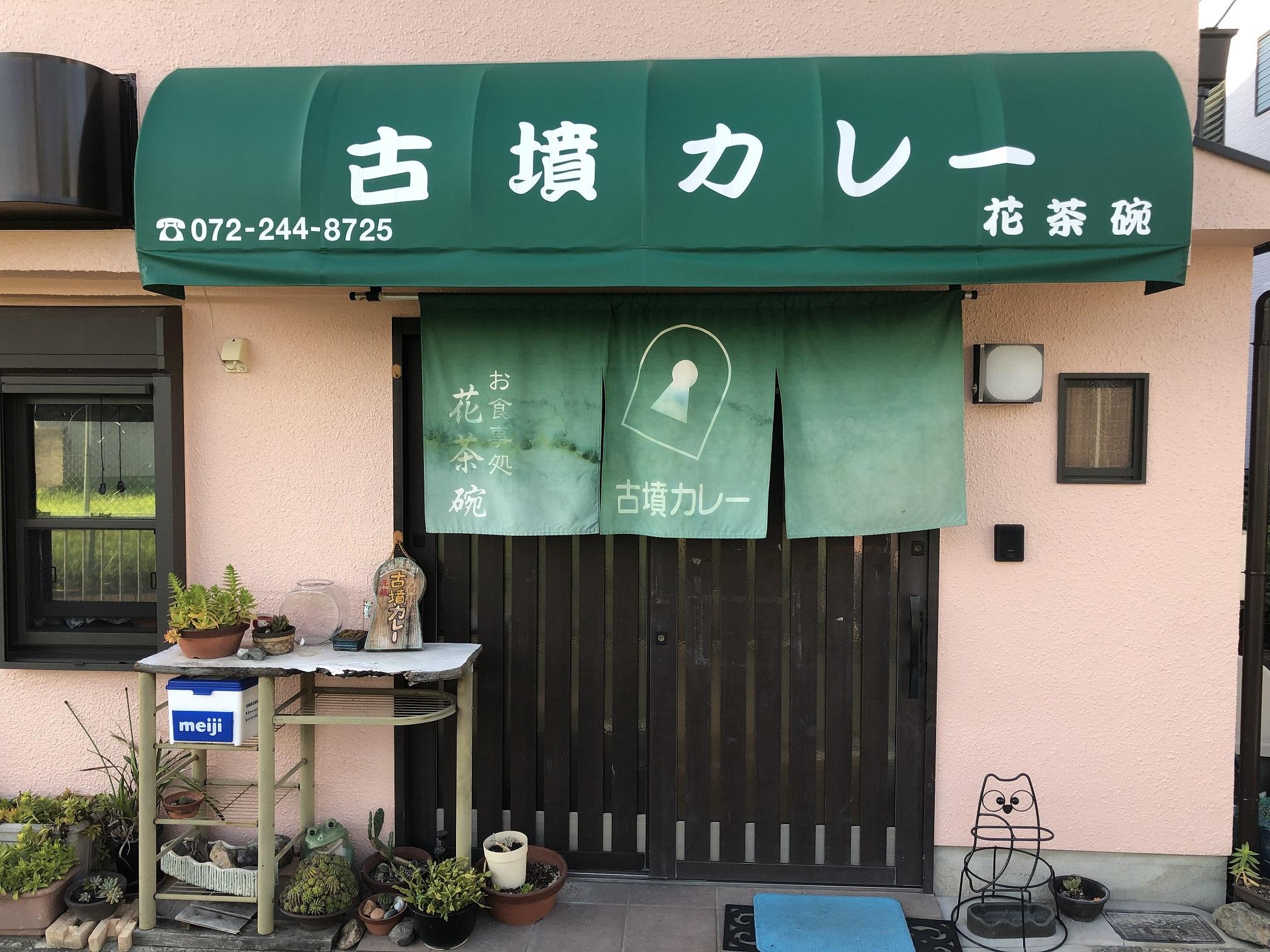花茶碗(堺市堺区/カレー)