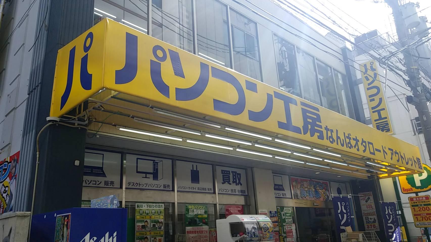 パソコン工房 なんばオタロードアウトレット店(大阪市)