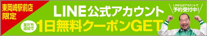 ガッツレンタカー東岡崎駅前店 LINE@登録はこちらから LINE@登録で1日無料登録券プレゼント