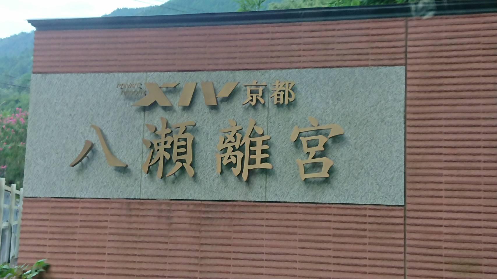 エクシブ京都八瀬離宮(京都市)