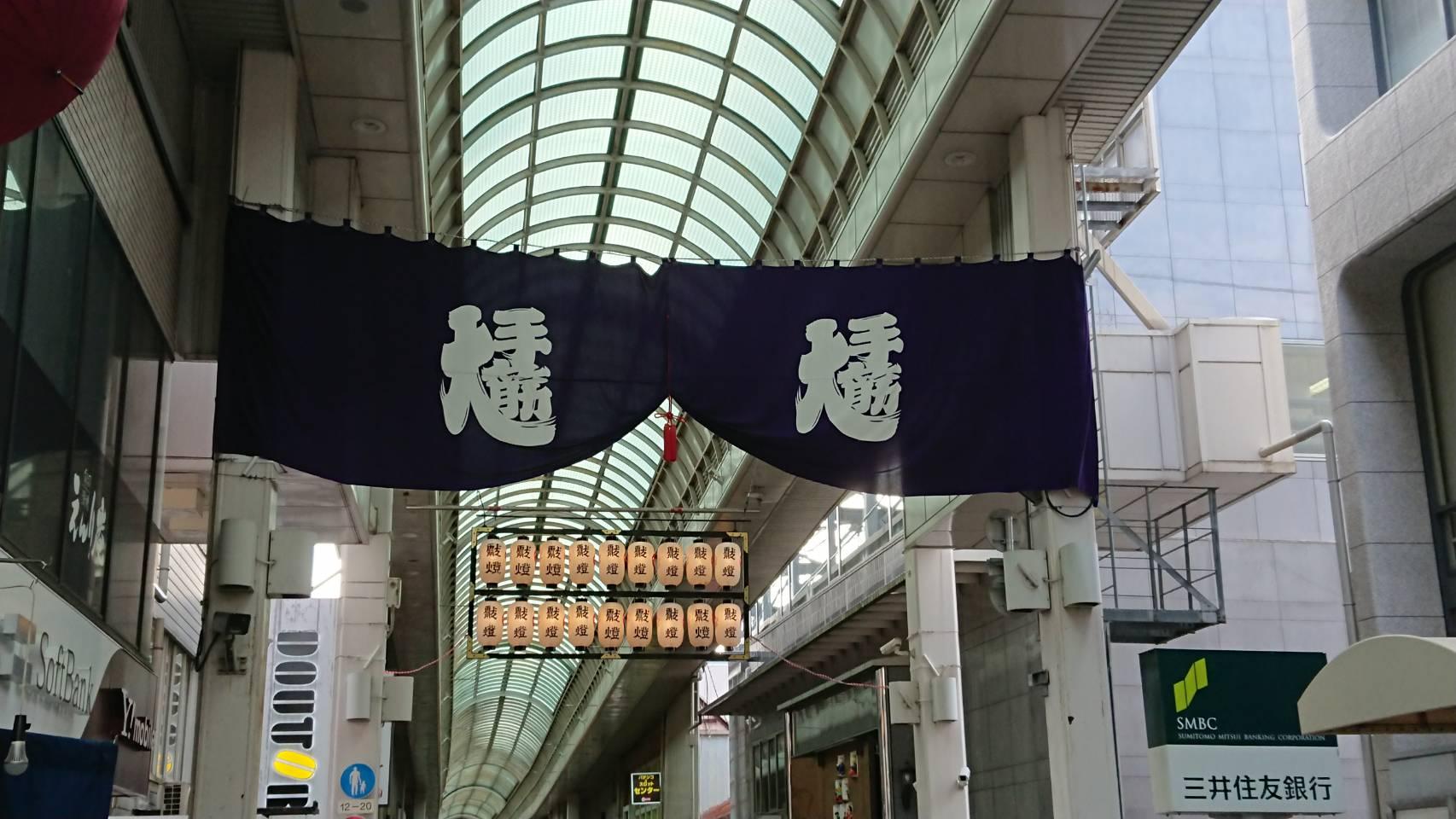 京都伏見大手筋商店街(京都市)