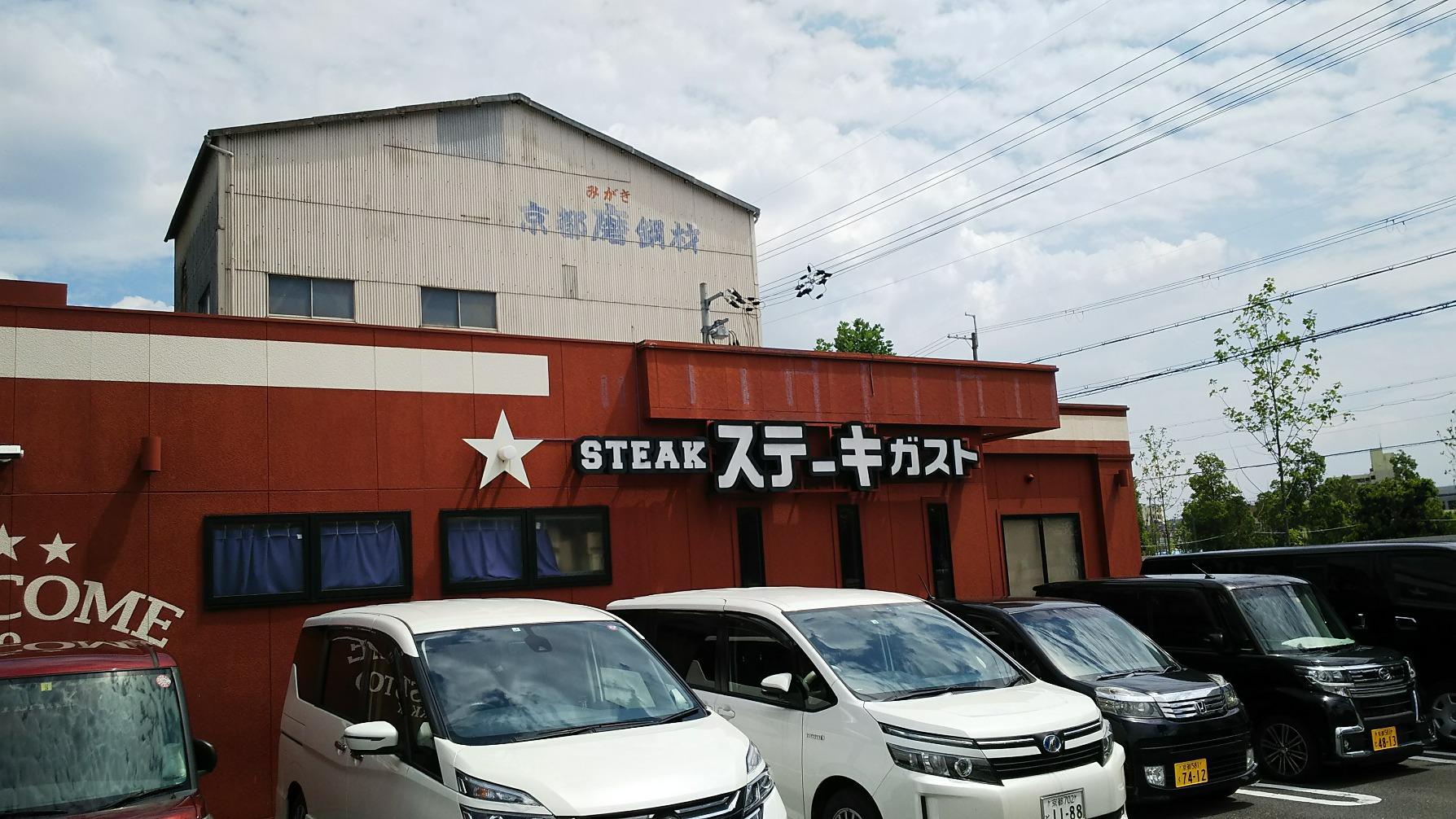 ステーキガスト京都十条通り店(京都市南区/ファミレス)