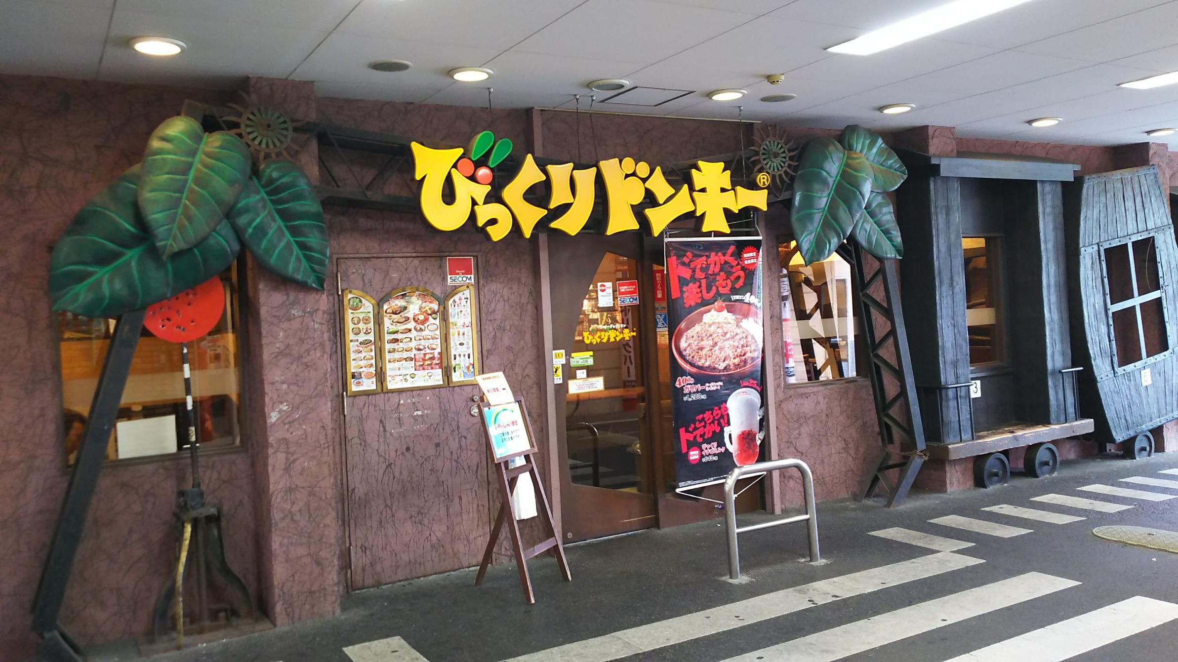 びっくりドンキー千本五条店(京都市/ハンバーグ)