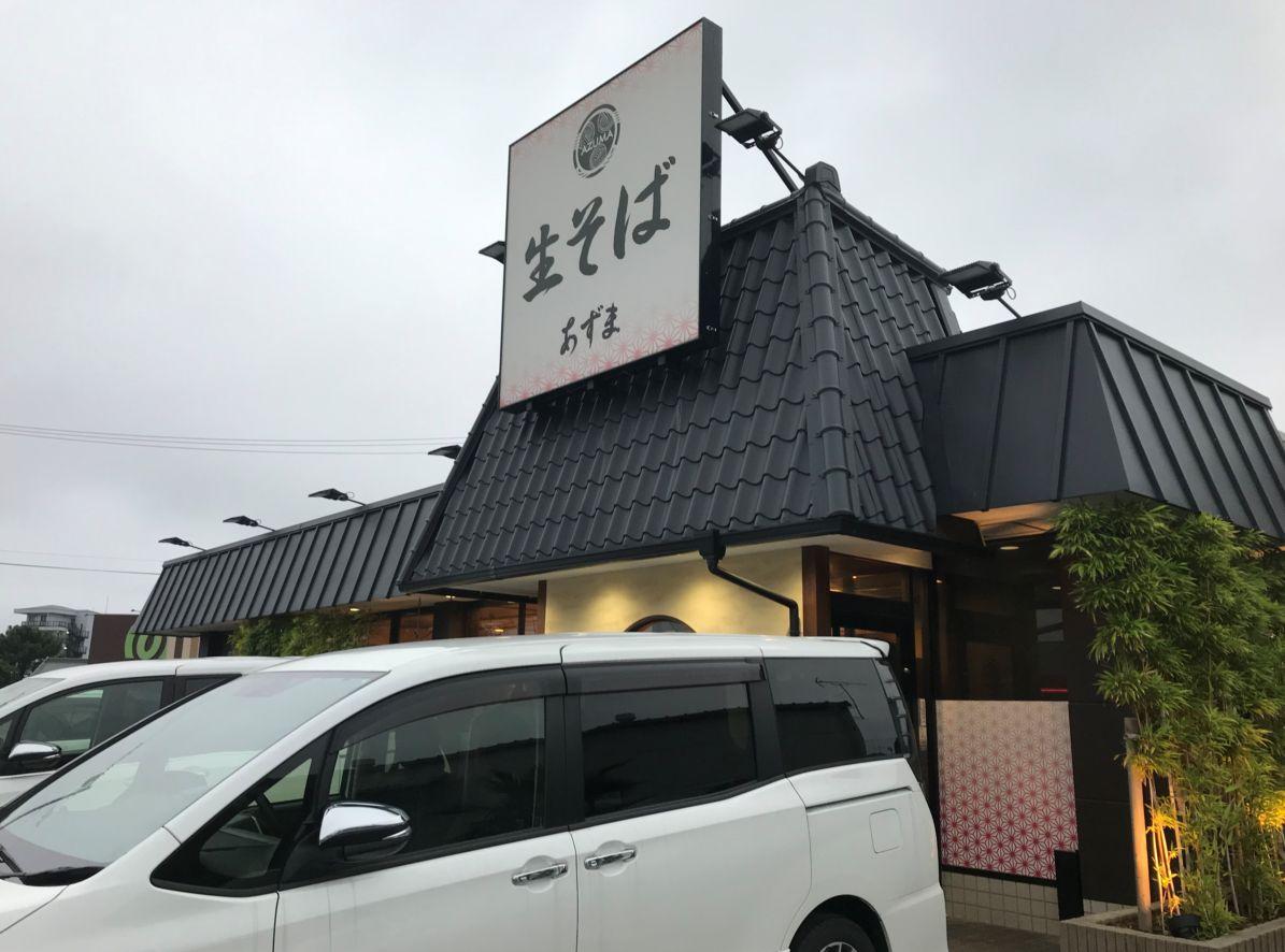 生そば あずま(千葉県松戸市/お蕎麦)