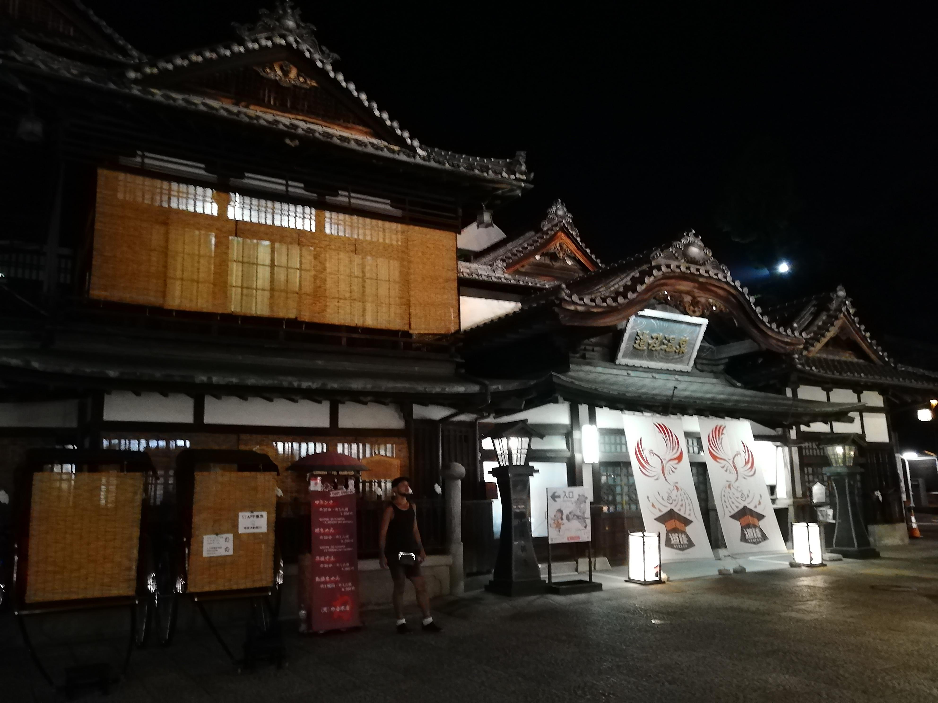道後温泉本館(愛媛県松山市道後)