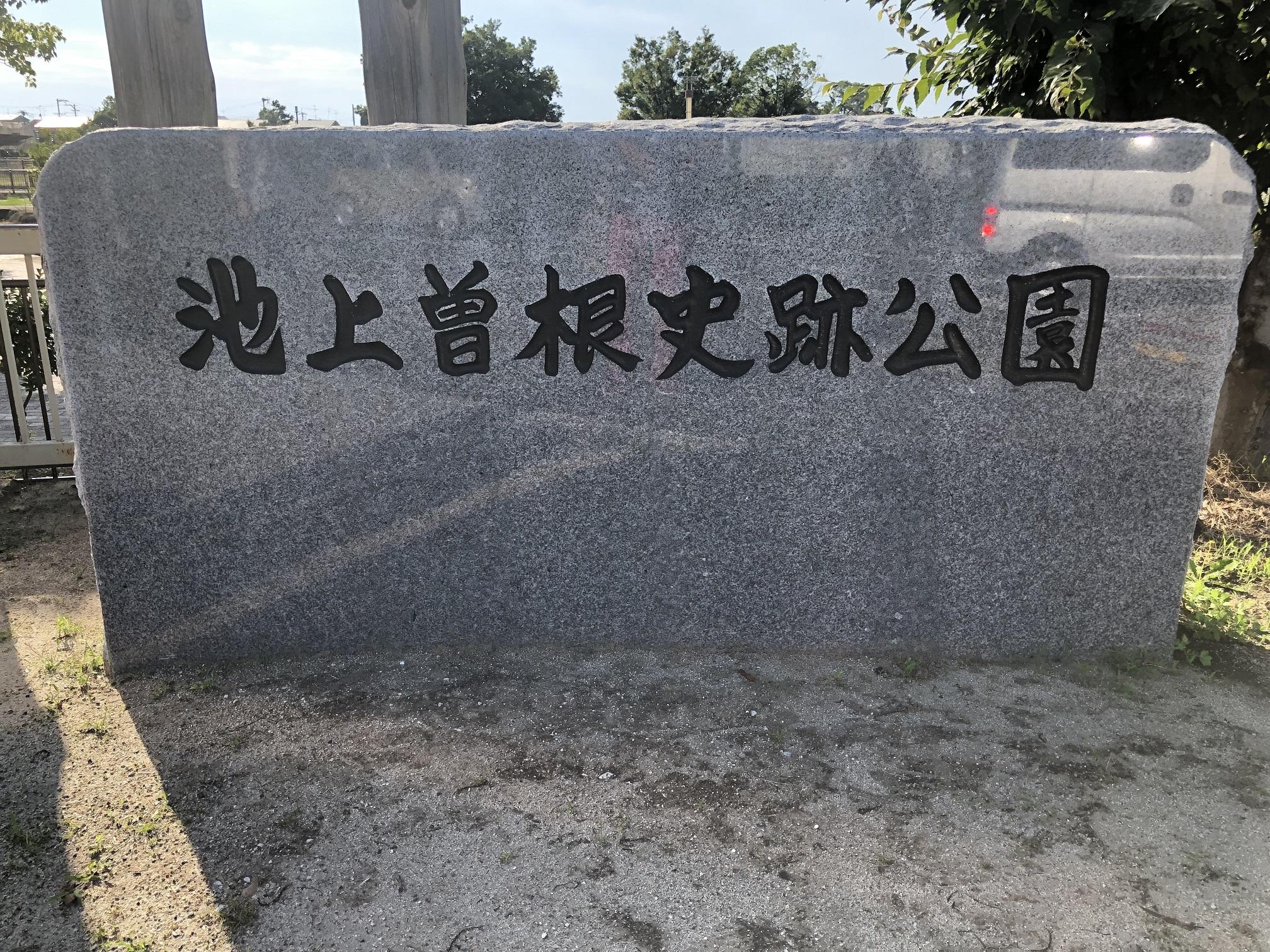 池上・曽根遺跡(大阪府泉大津市・和泉市)