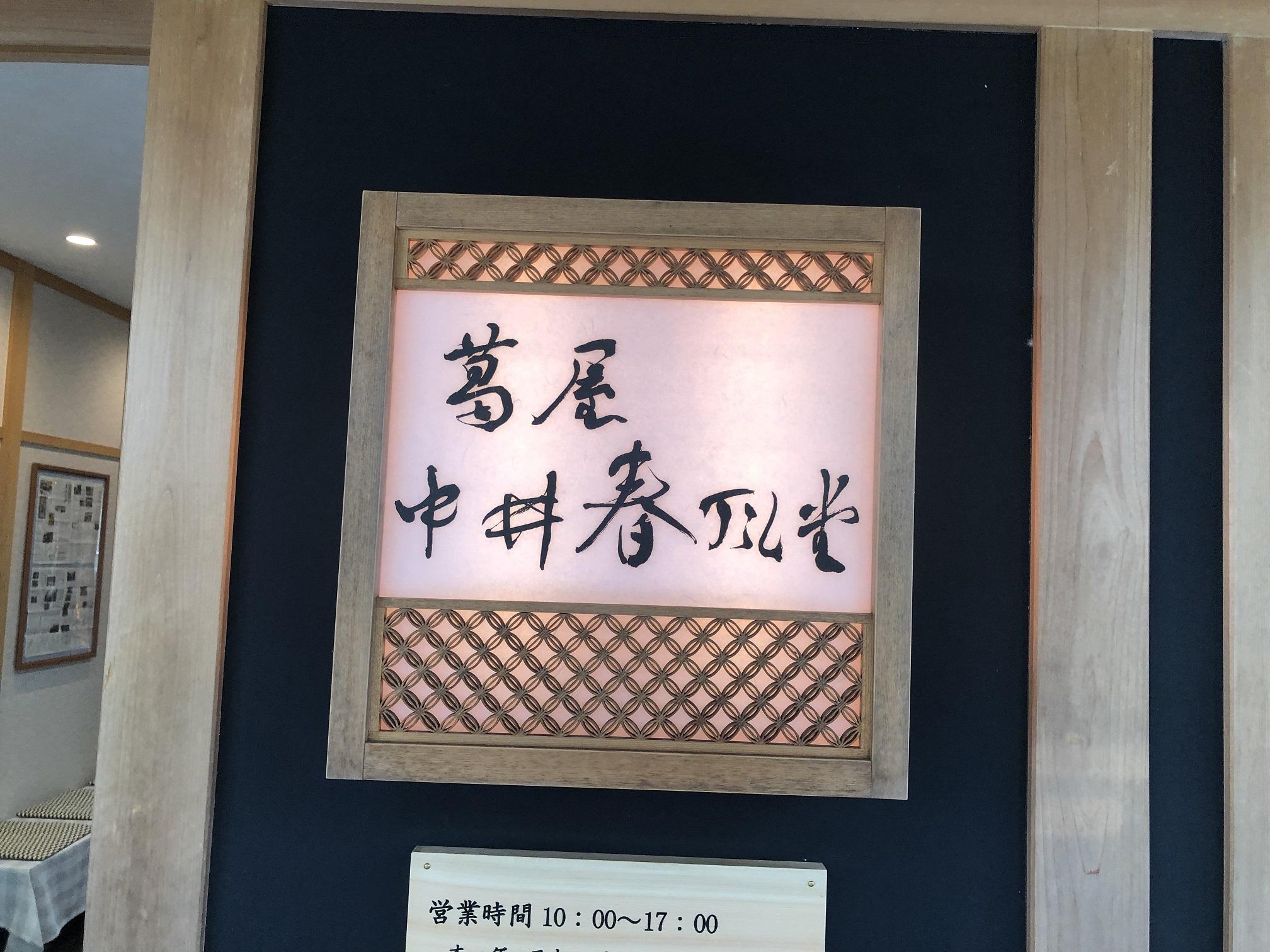 中井春風堂(奈良県吉野郡)