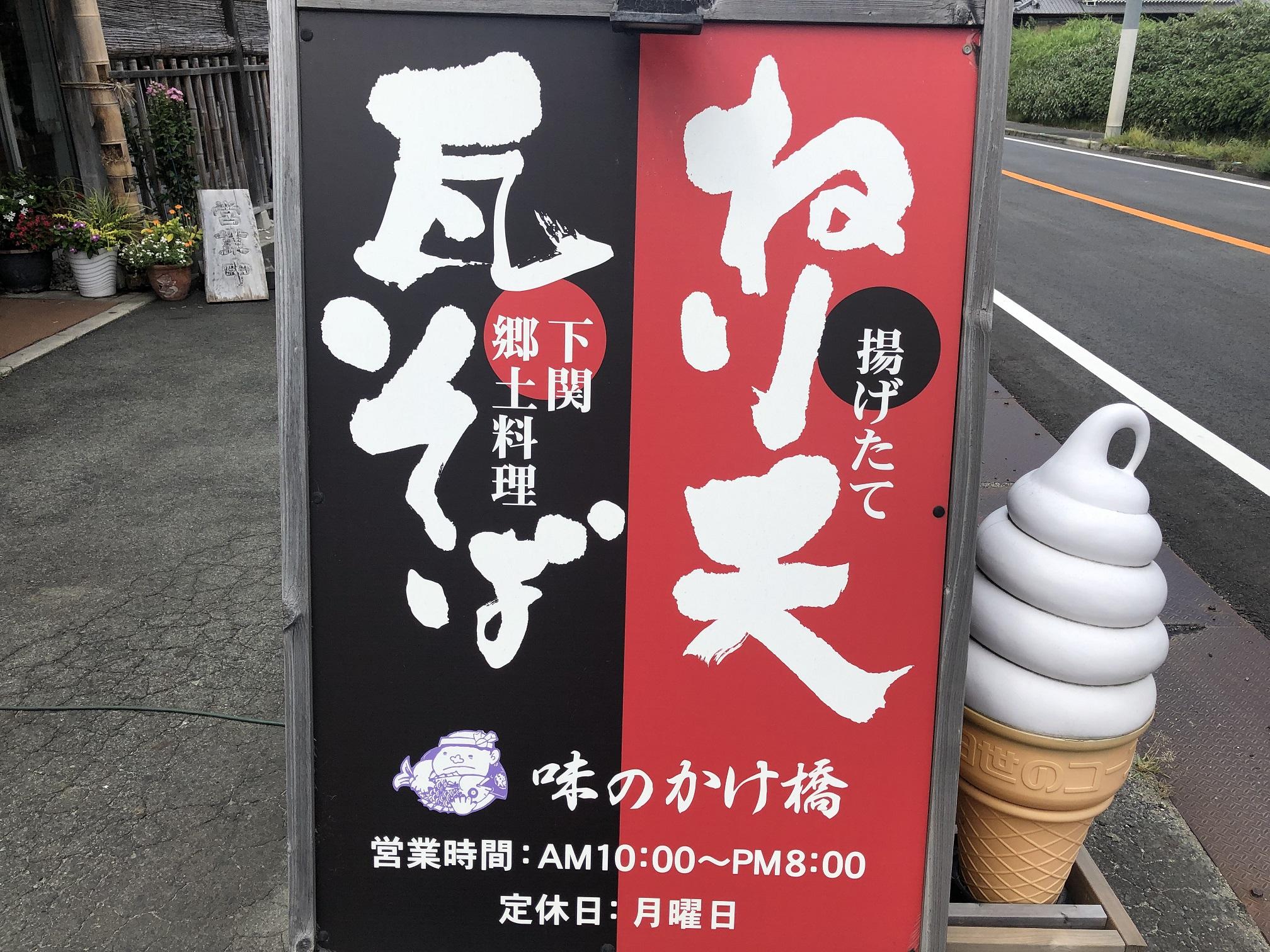はしもと商店(奈良県葛城市/瓦そば)