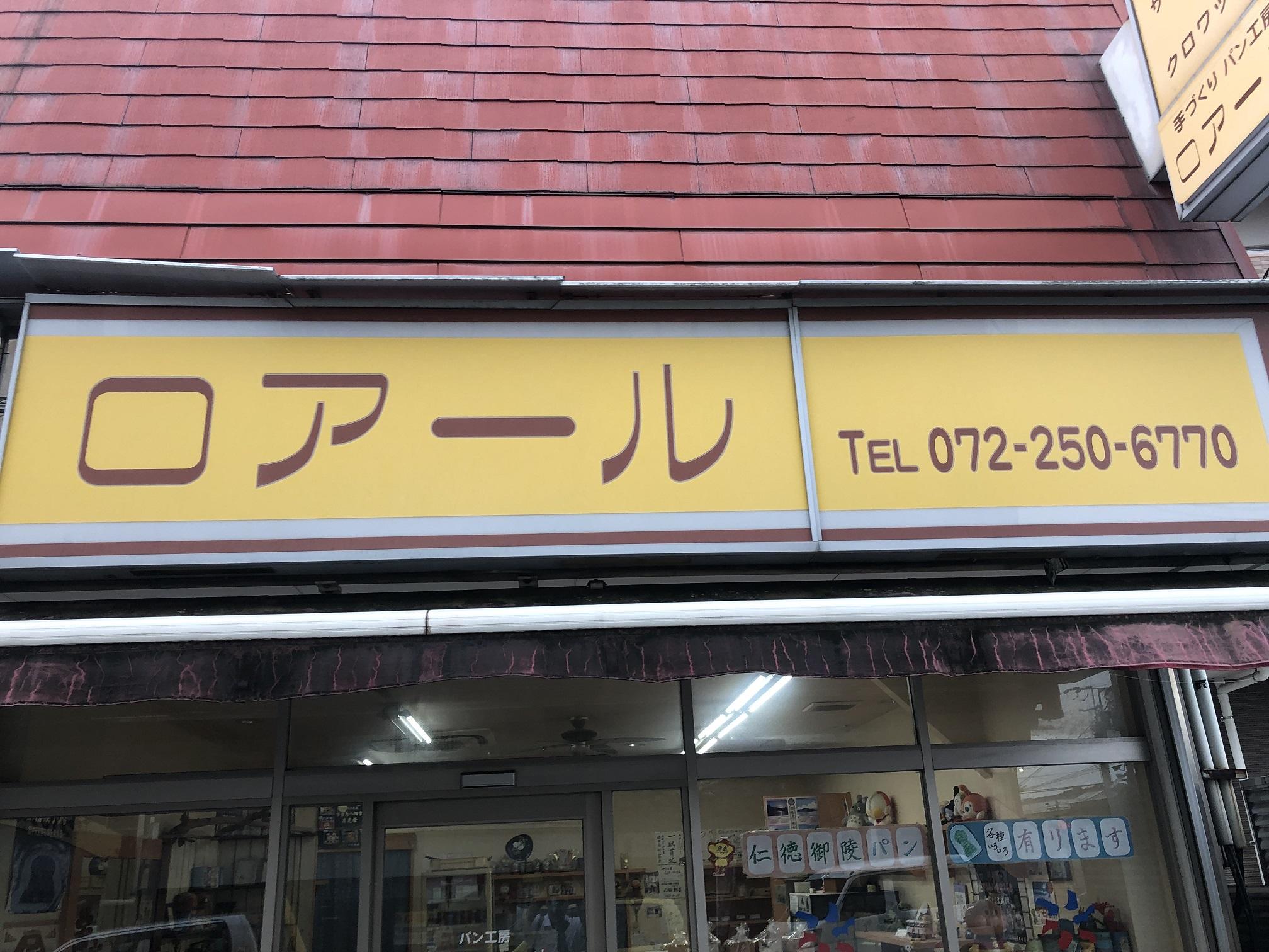 ロアール(堺市北区/パン)