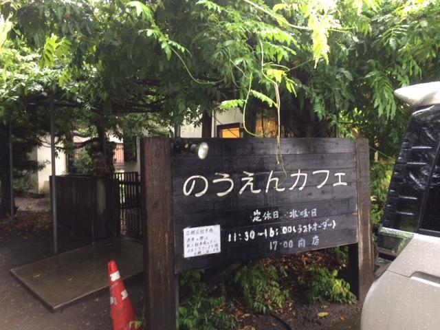 のうえんカフェ(袖ヶ浦カフェ)