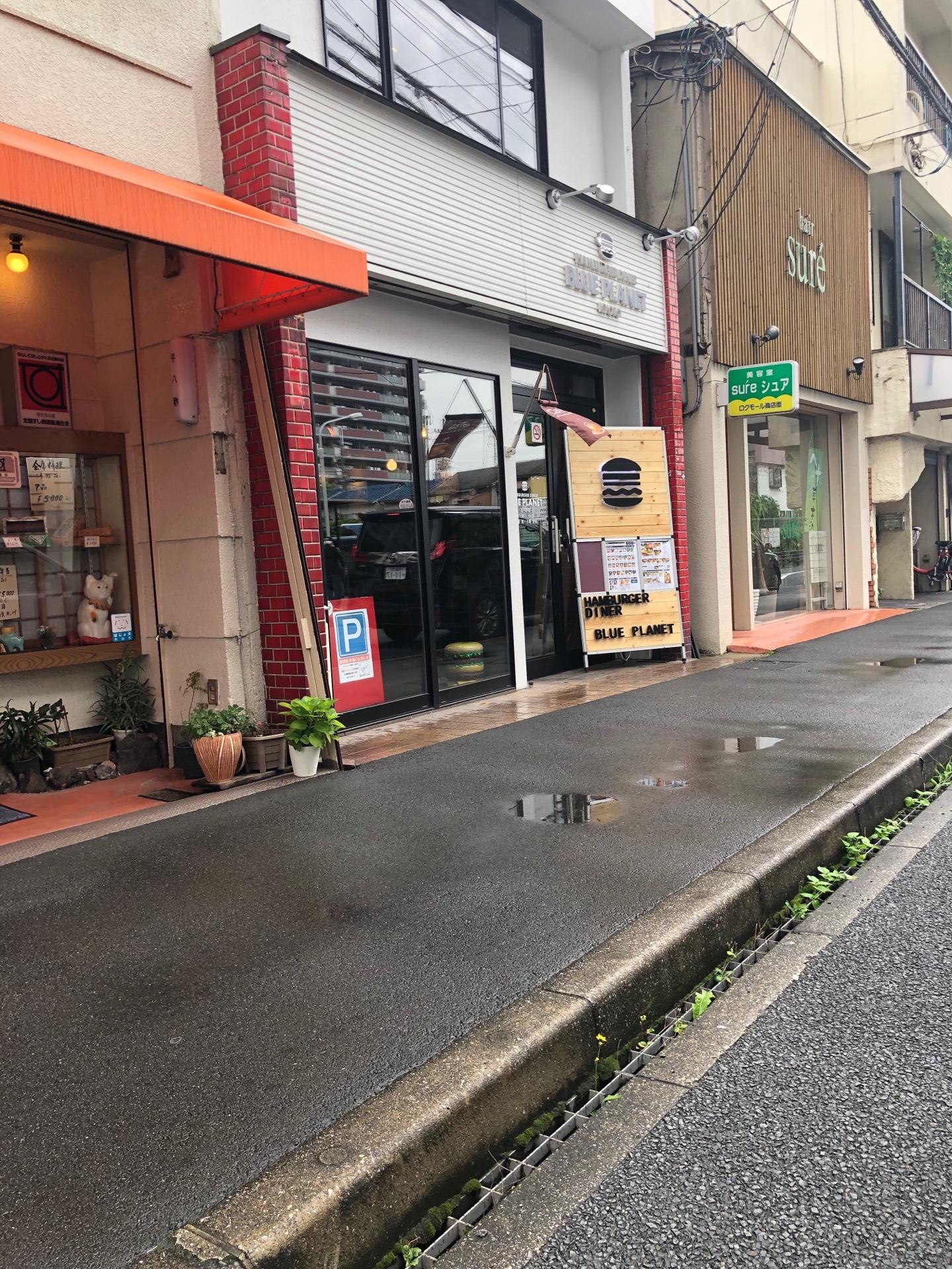 ハンバーガーダイナー ブループラネット(宇治市/ハンバーガー