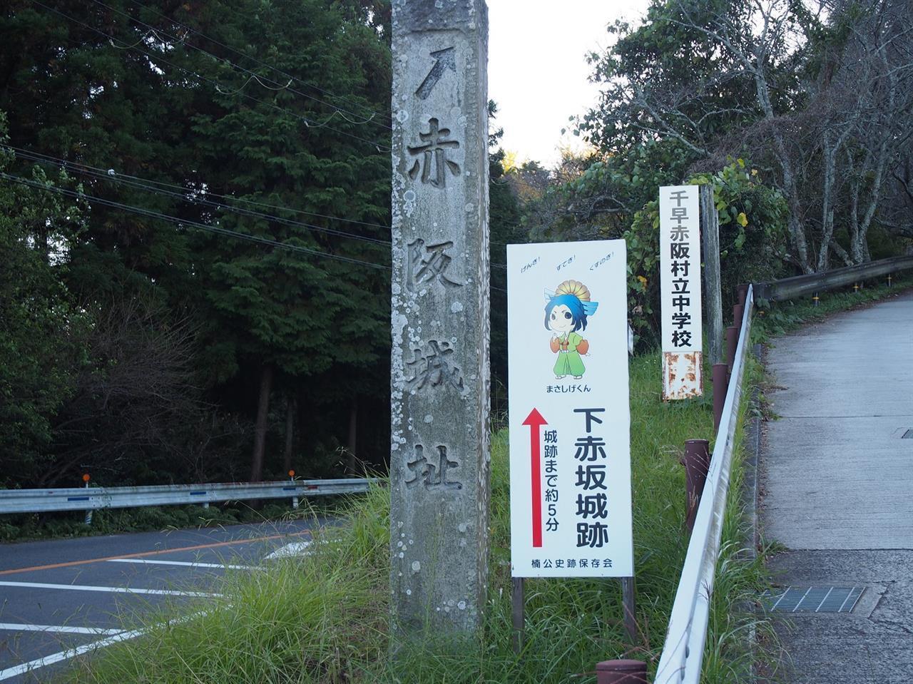下赤坂城跡と下赤坂の棚田( 大阪府南河内郡千早赤阪村)