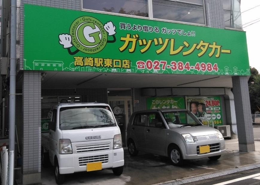 高崎駅東口店