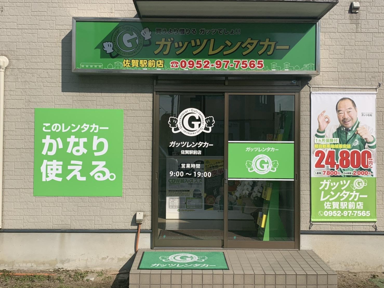 佐賀駅前店