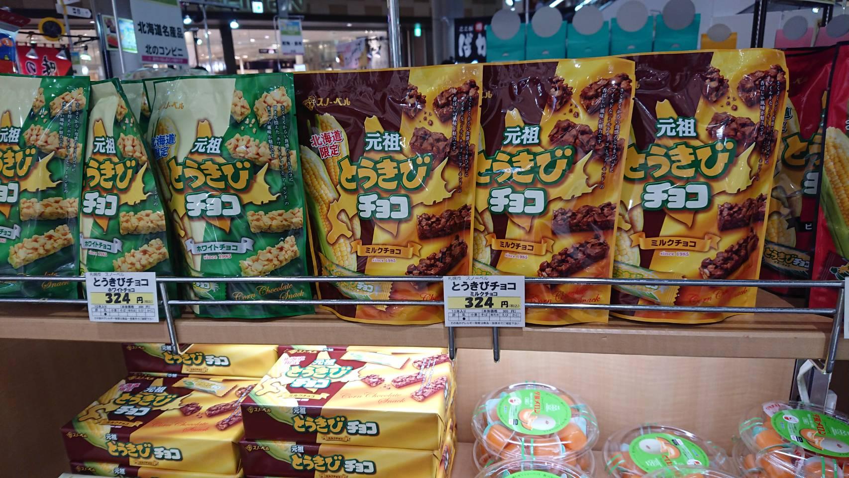 くずはモールの北海道フェアに行ってきました!(枚方市)