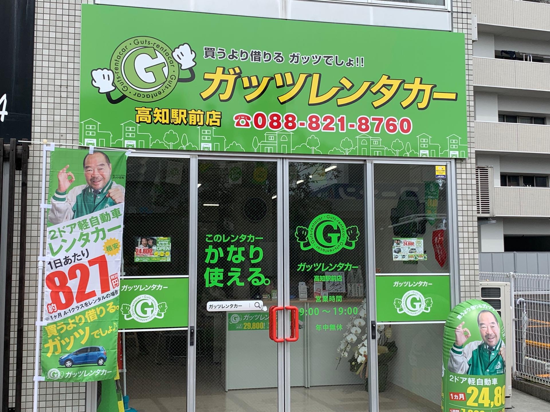 高知駅前店