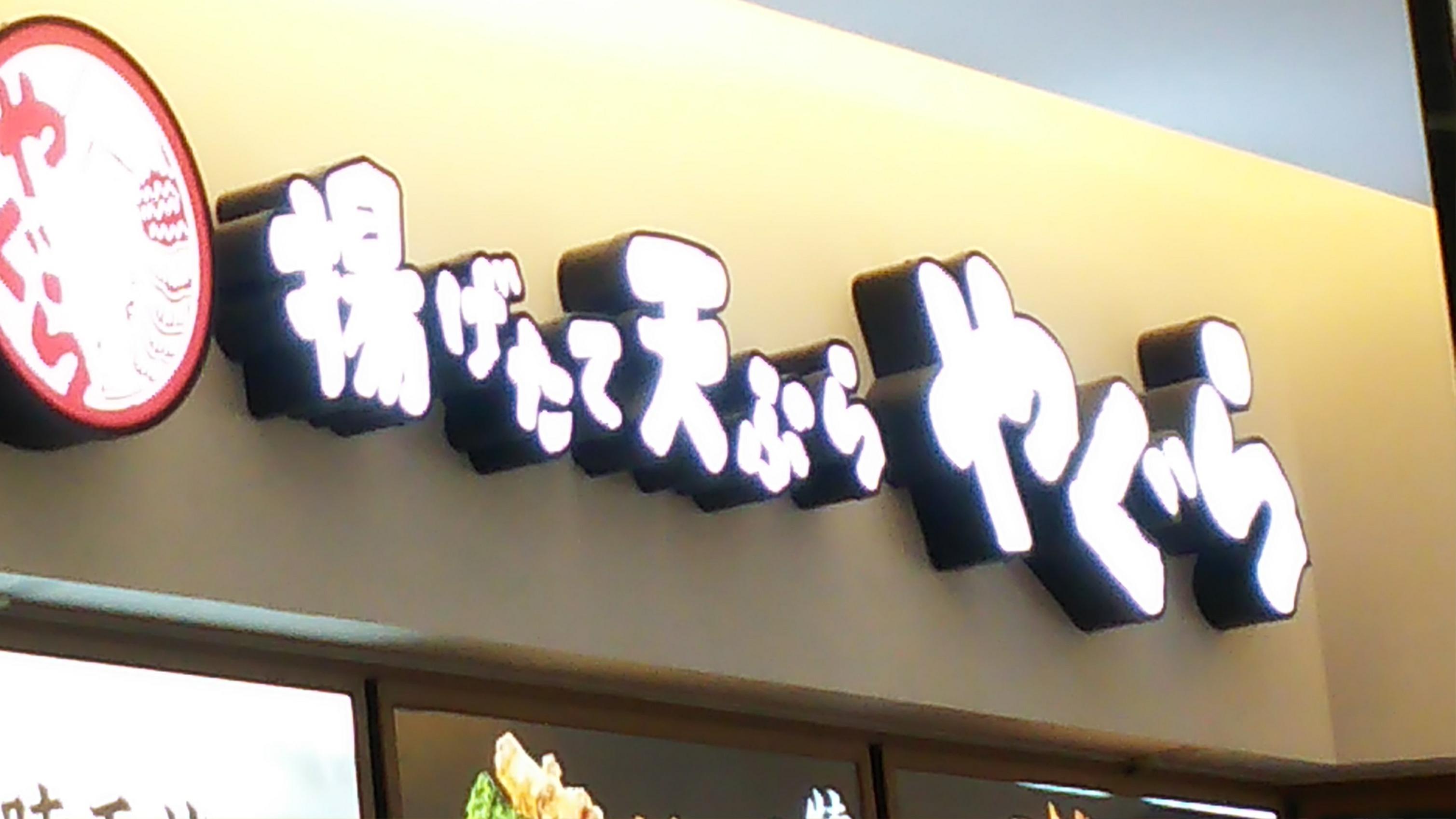 やぐら(京都市/天ぷら)