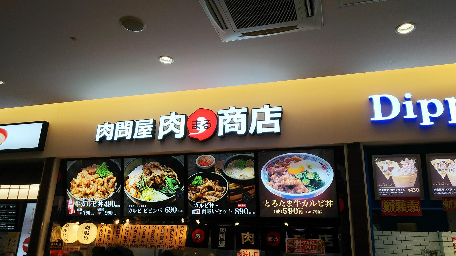 肉〇商店(京都市/牛丼)