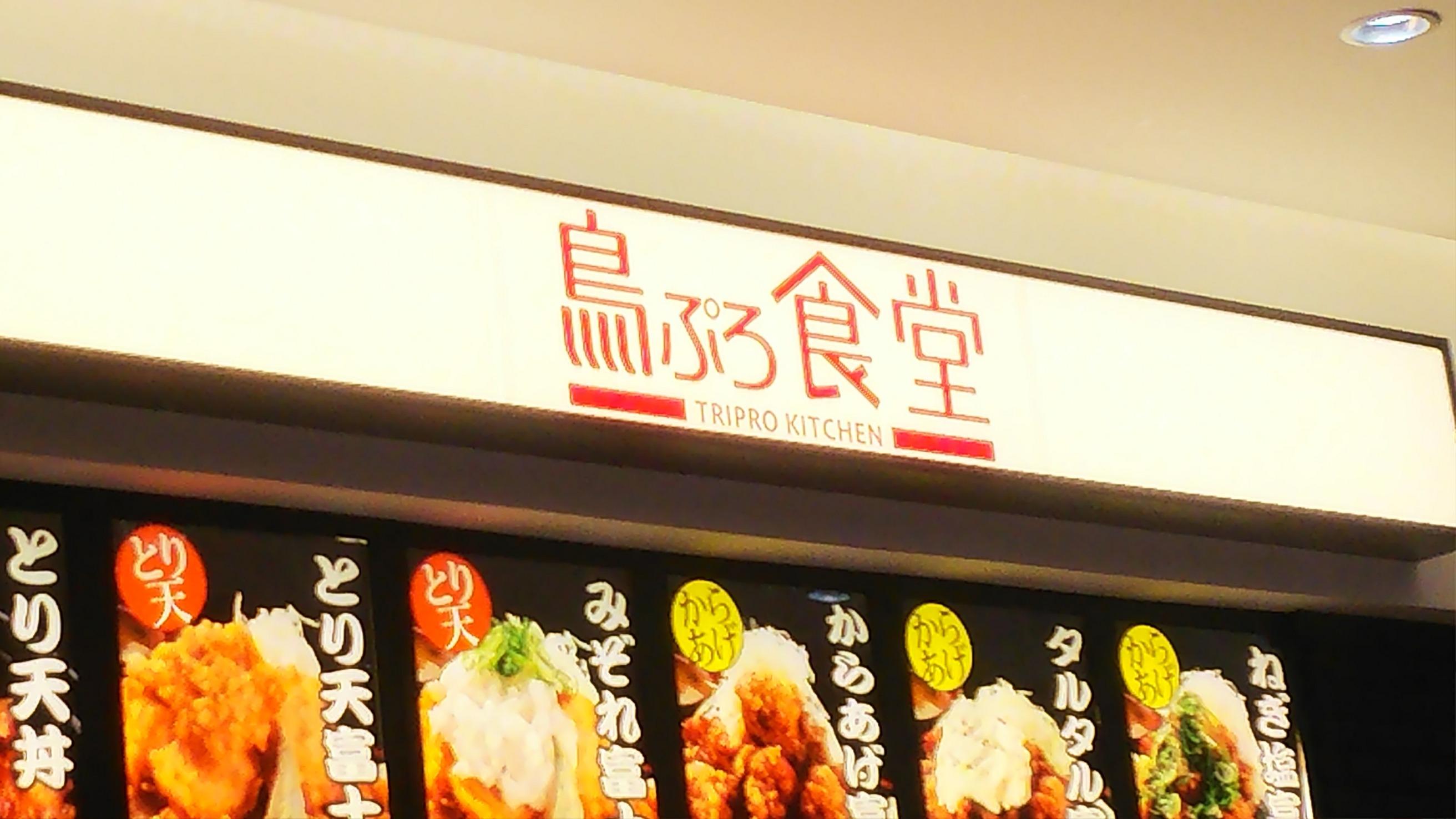 鳥ぷろ食堂(京都市/天ぷら・揚げ物)