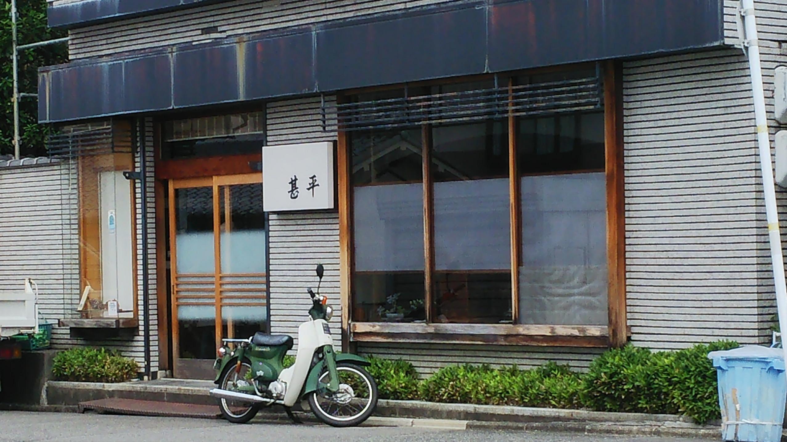 京料理 喜祥 甚平(京都市/和食)