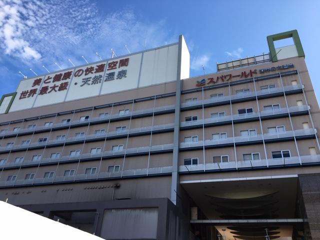 スパワールド 世界の大温泉( 大阪市浪速区)