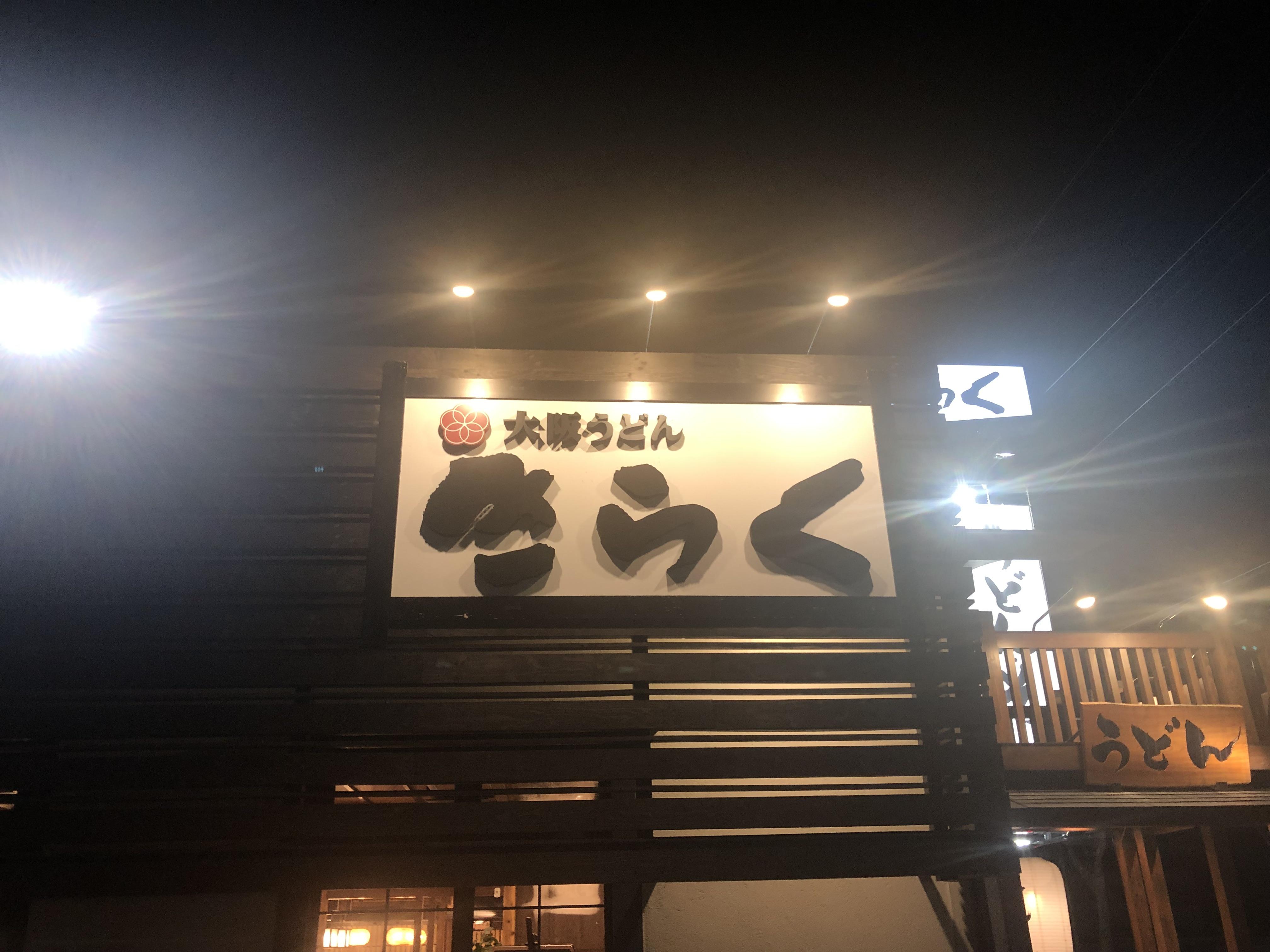 大阪うどん きらく富田林店(富田林市/うどん)