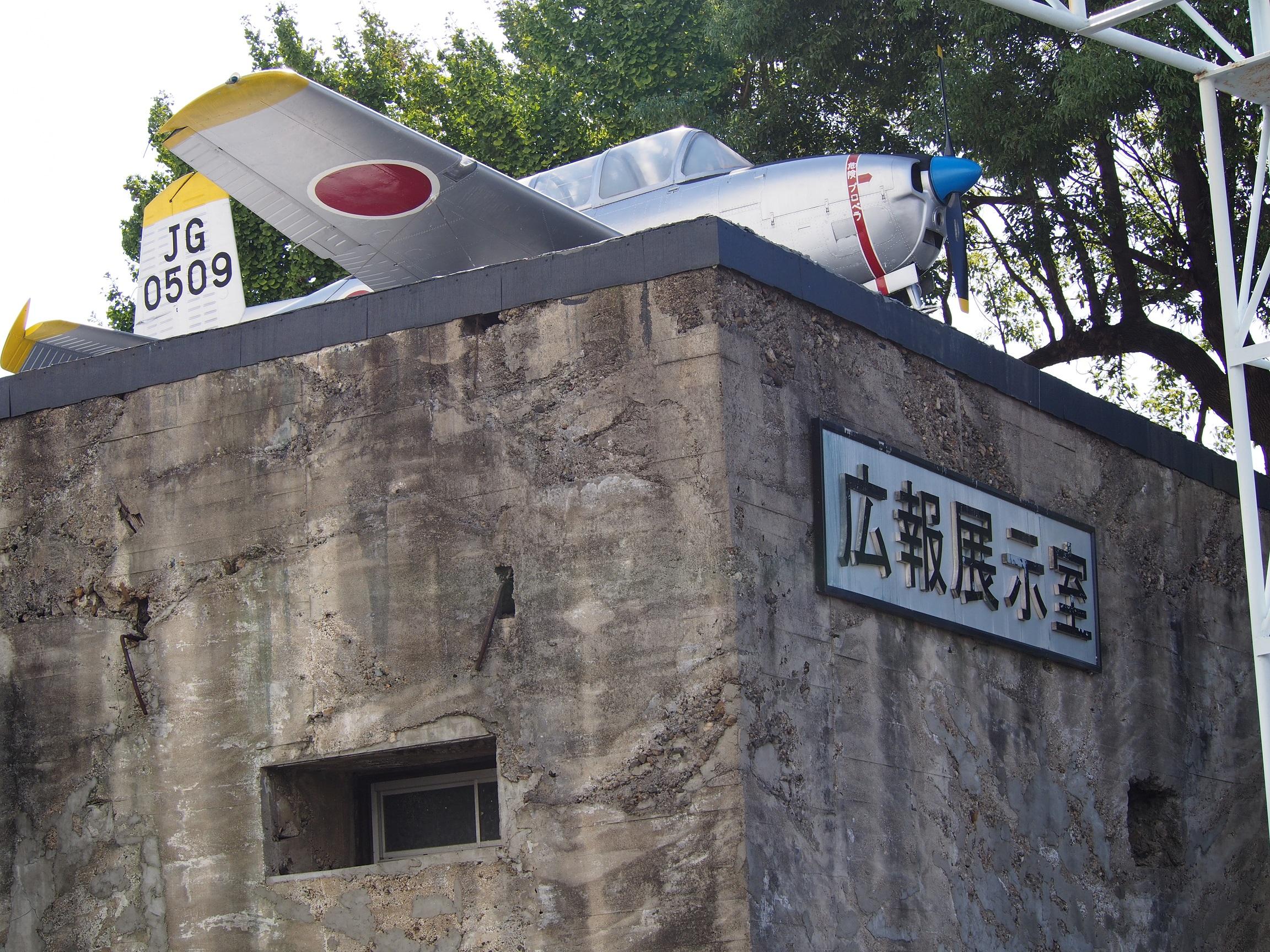 広報展示室・大正館(陸上自衛隊八尾駐屯地)