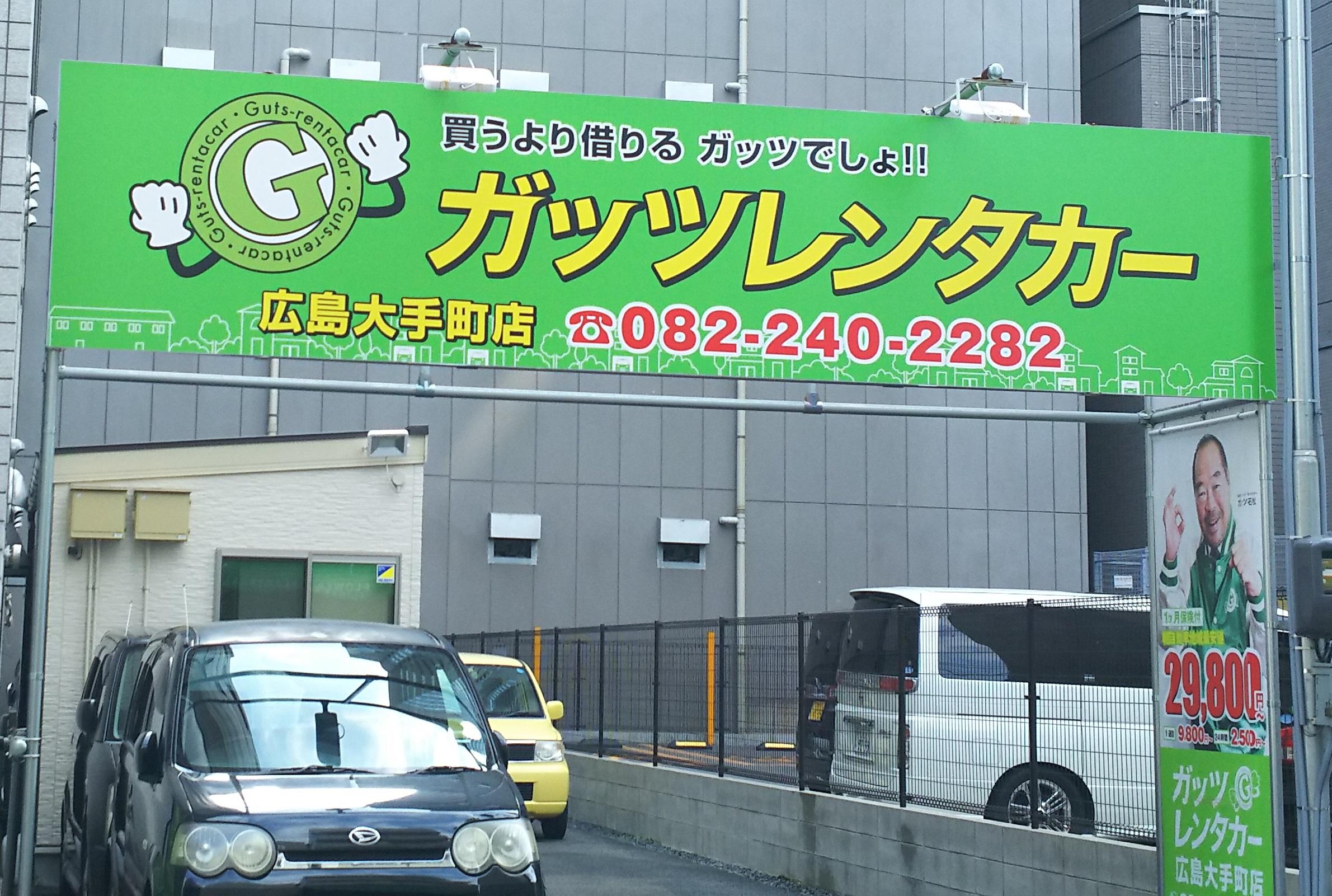 広島大手町店
