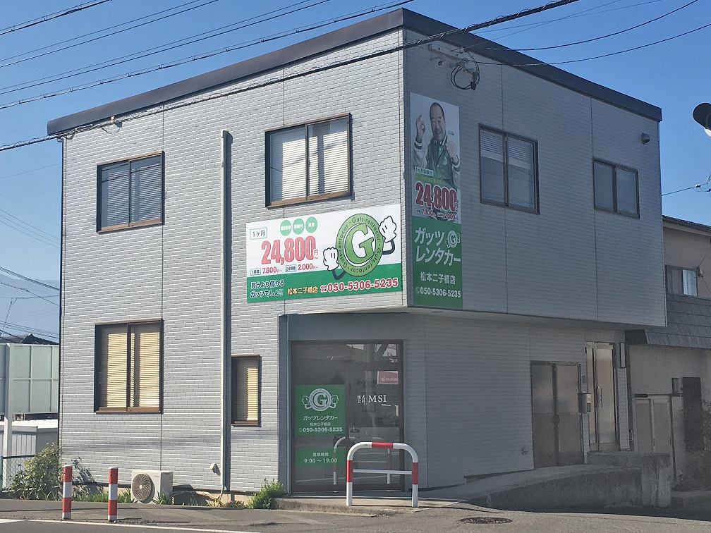 松本二子橋店