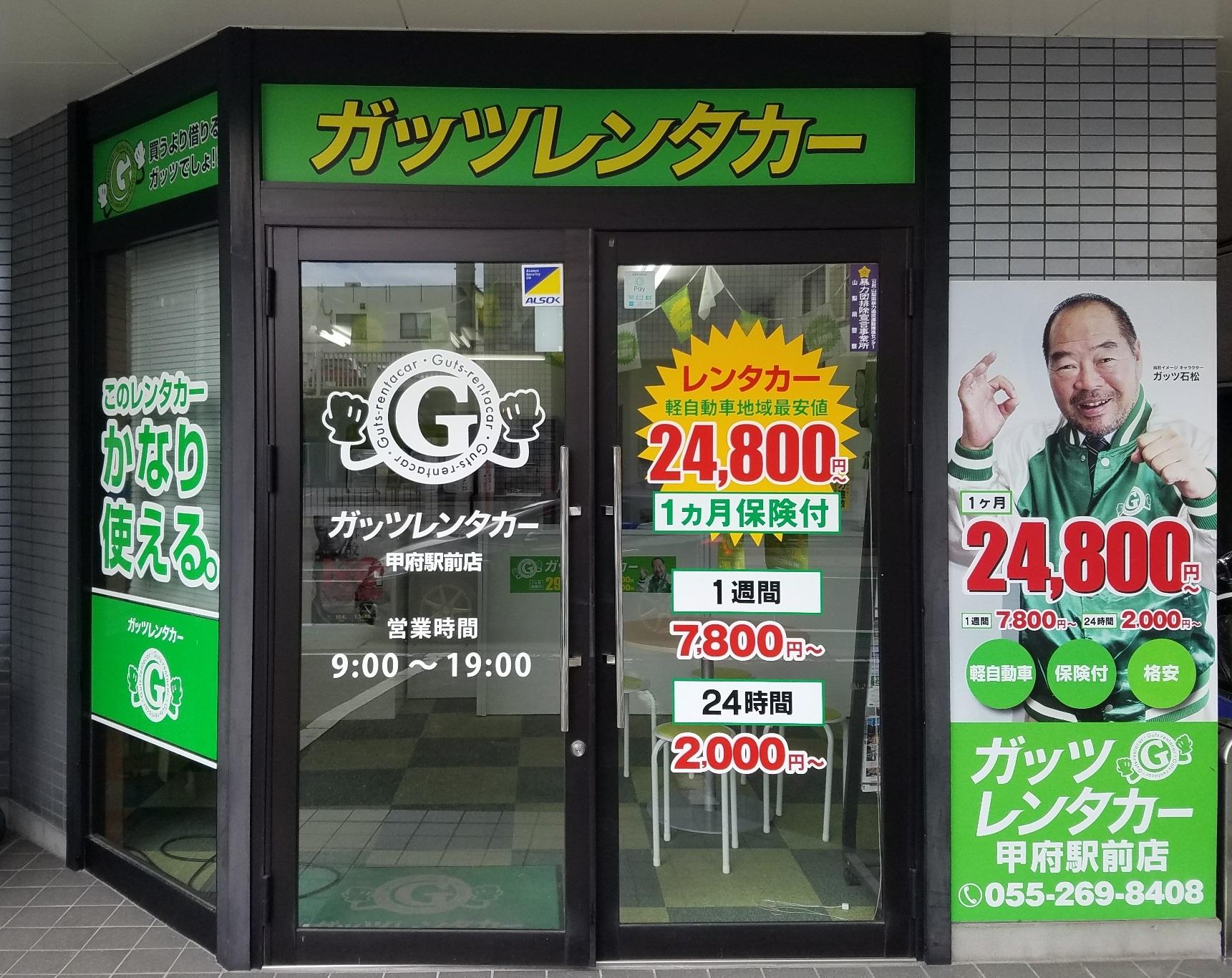 甲府駅前店