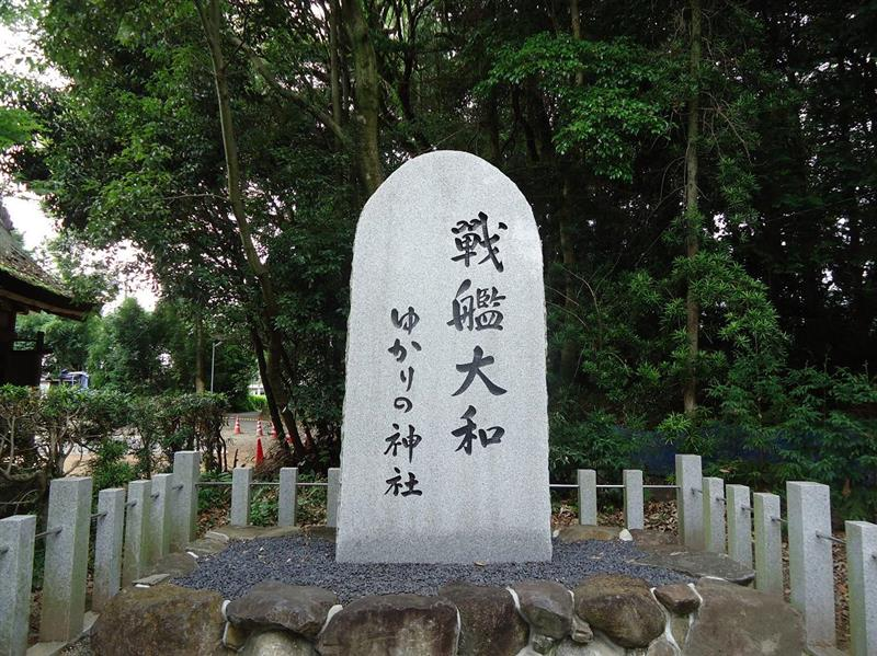 戦艦大和ゆかりの神社(奈良県天理市)