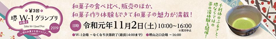 『第3回堺W-1(和菓子ワン)グランプリ』 (堺市堺区 さかい利晶の杜/和菓子)