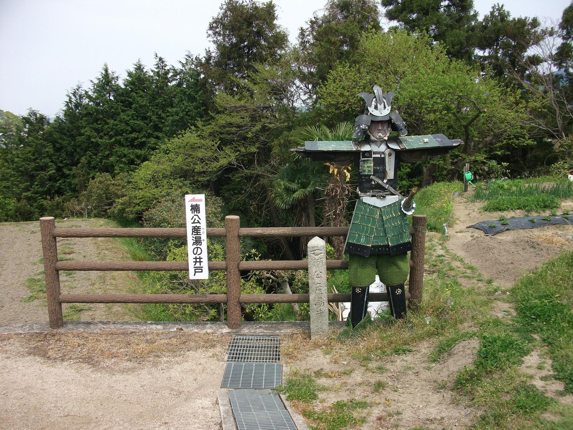 楠公産湯の井戸(大阪府南河内郡)