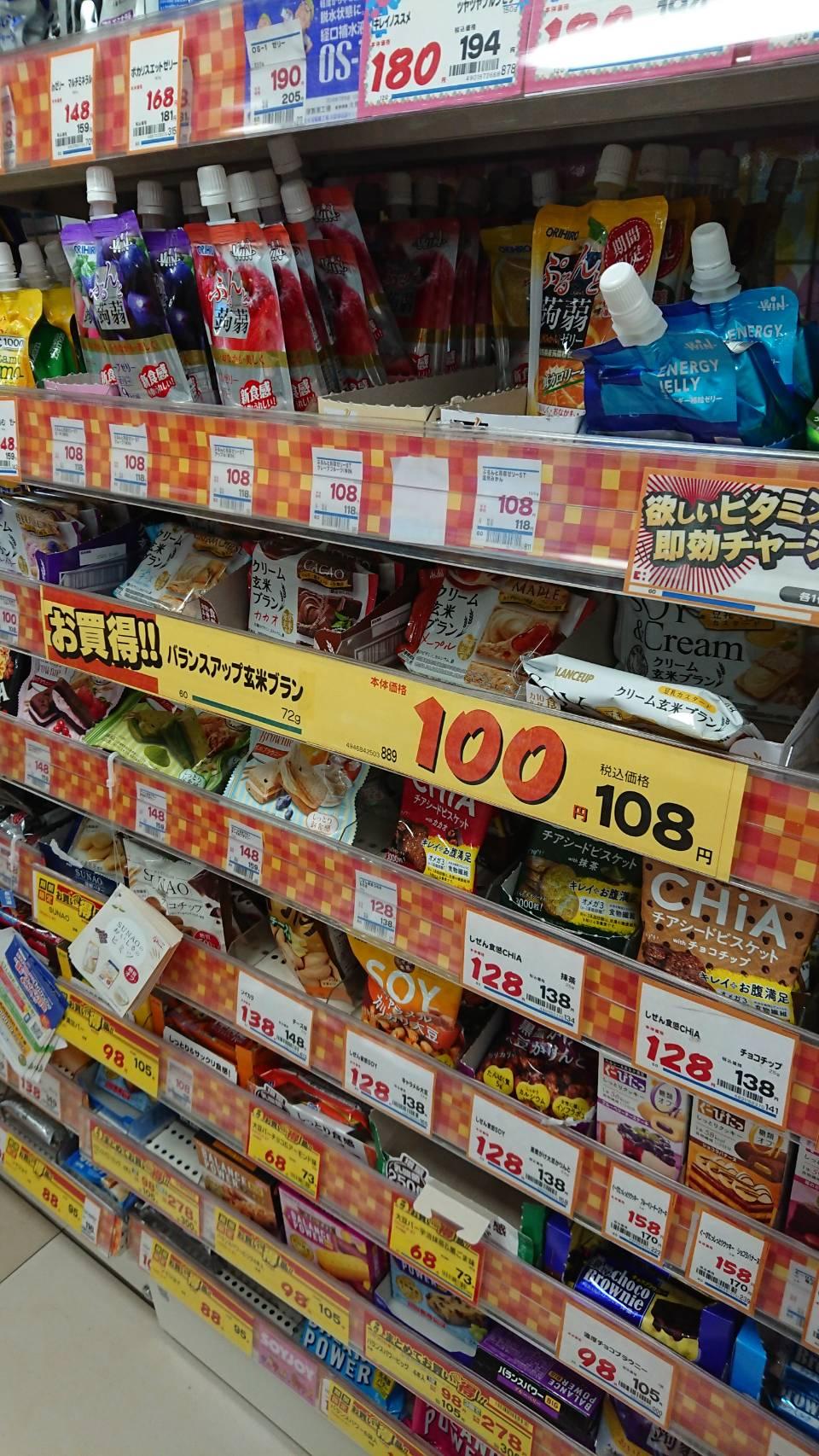 ココカラファイン 烏丸駅前店(京都市)