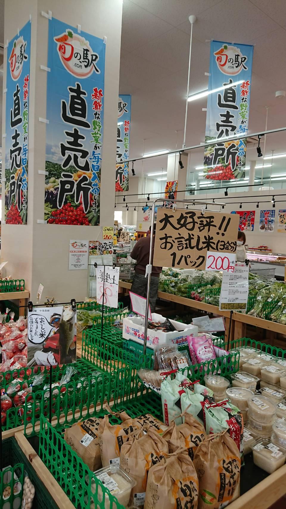 農産物直売所 旬の駅(八幡市)