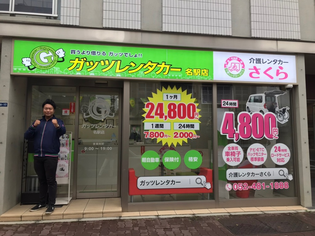 名駅(めいえき)店 格安レンタカーのガッツレンタカー 24時間 2,200 ...