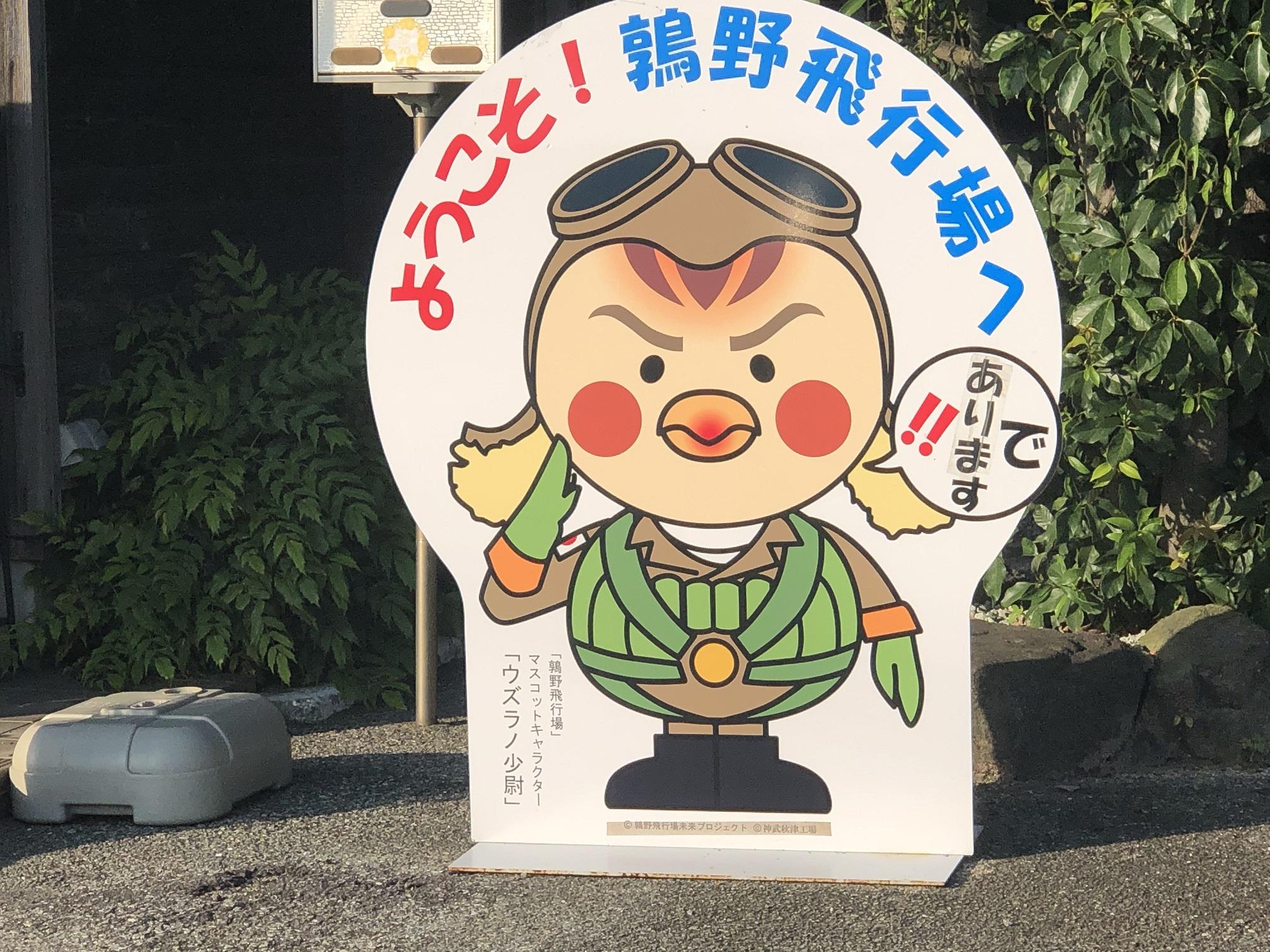 【堺なかもず店】紫電改実物大レプリカ(兵庫県 加西市)