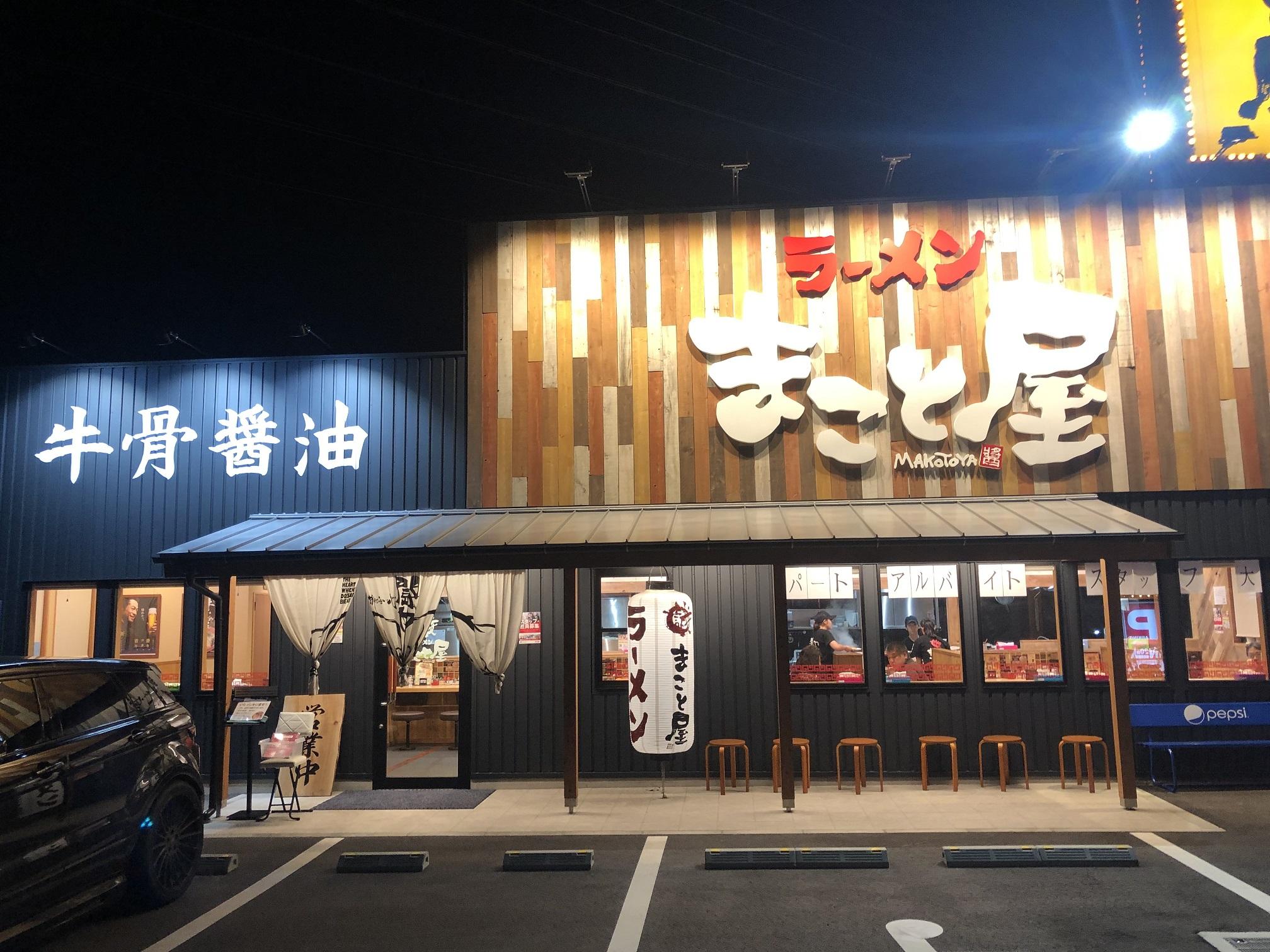 ラーメンまこと屋 羽曳野尺度外環店(大阪府羽曳野市/ラーメン