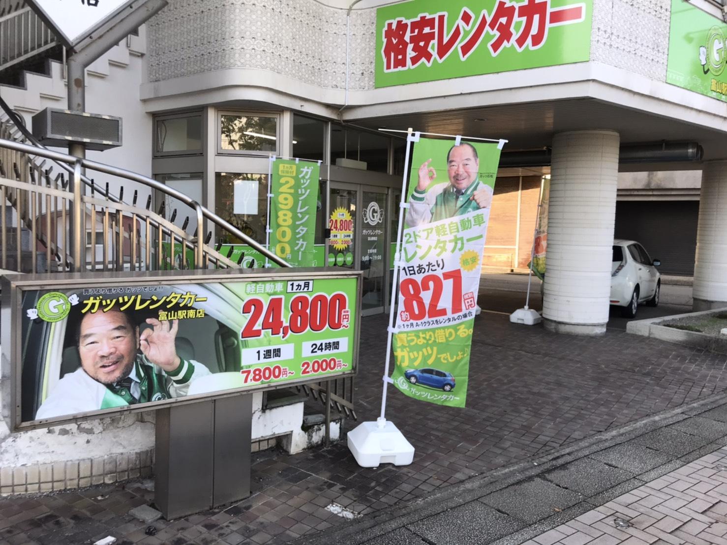 富山駅南店