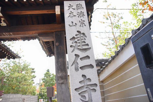建仁寺(京都府 東山区)