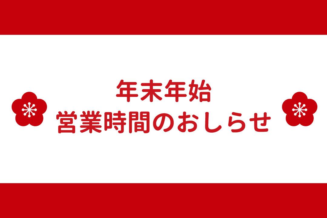 富士店】年末年始営業日のお知らせ|格安レンタカーのガッツレンタカー ...