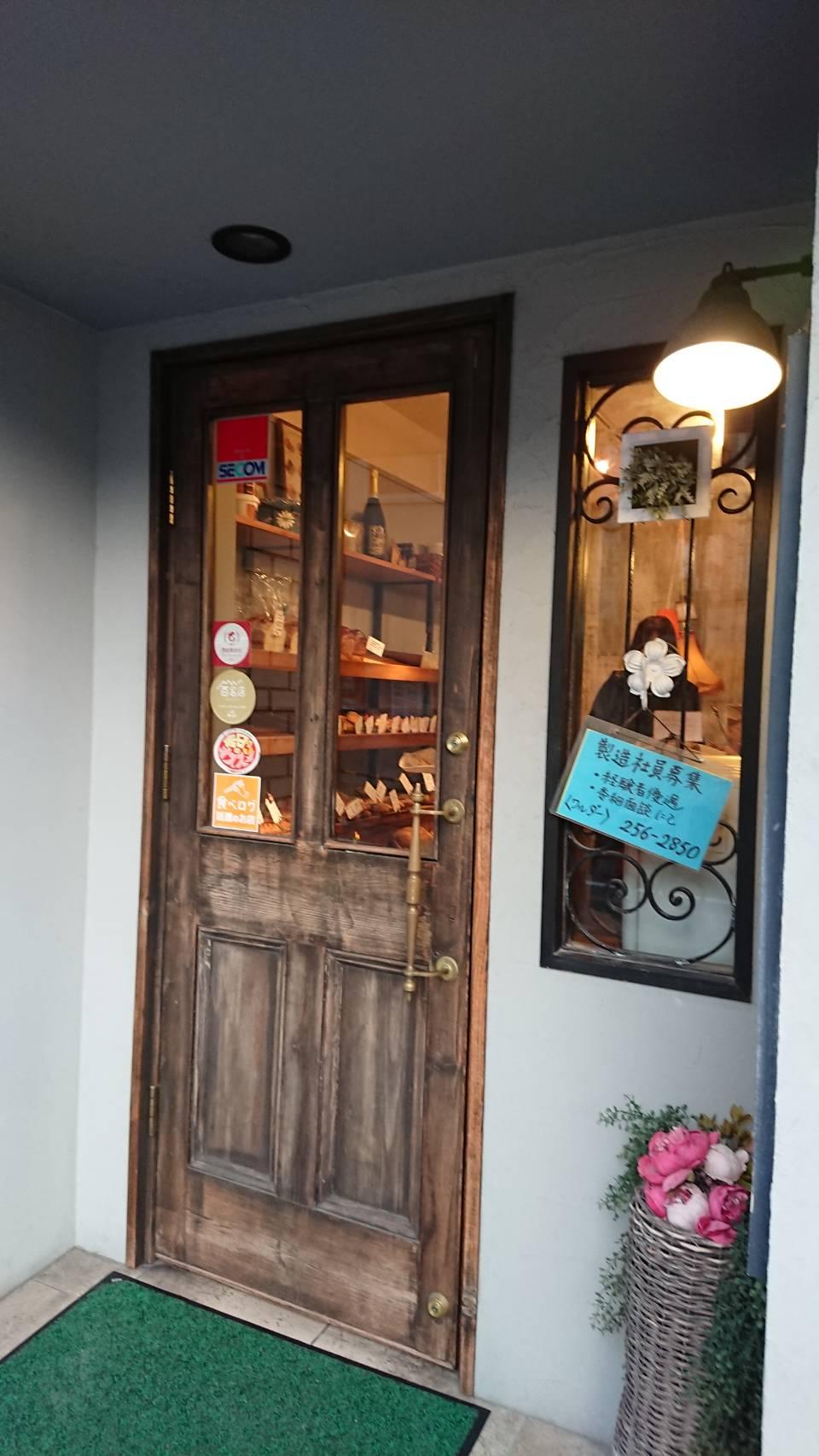 【枚方店】ワルダー(京都市/パン)