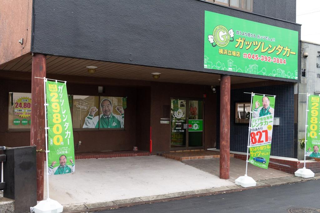 横浜立場店
