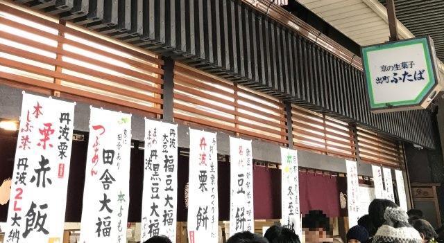 出町柳【京都市】