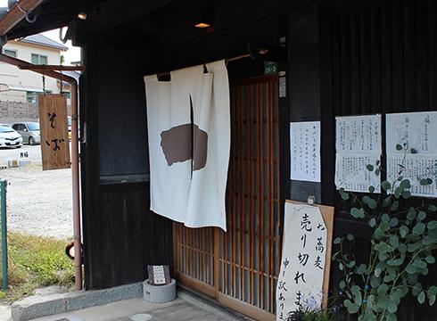【宝塚店】蕎麦いち 兵庫県立人と自然の博物館