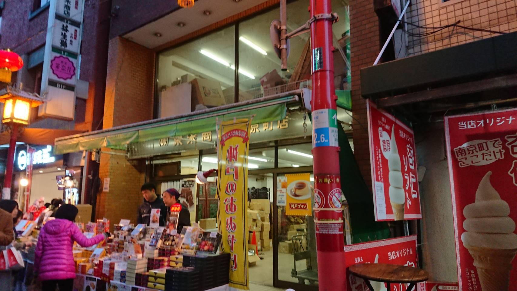 【枚方店】神戸元町「南京町」(神戸市)