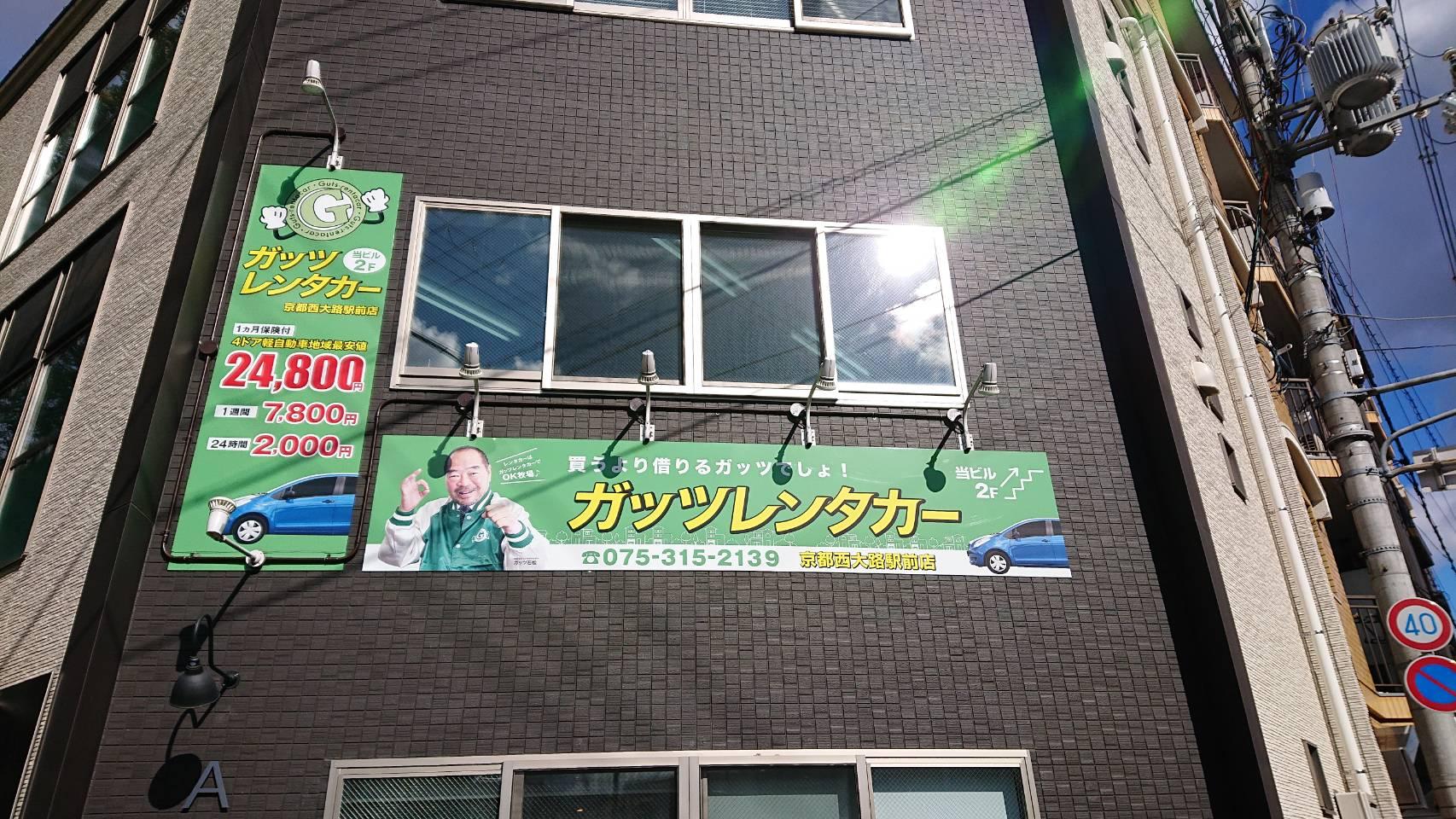 京都西大路駅前店