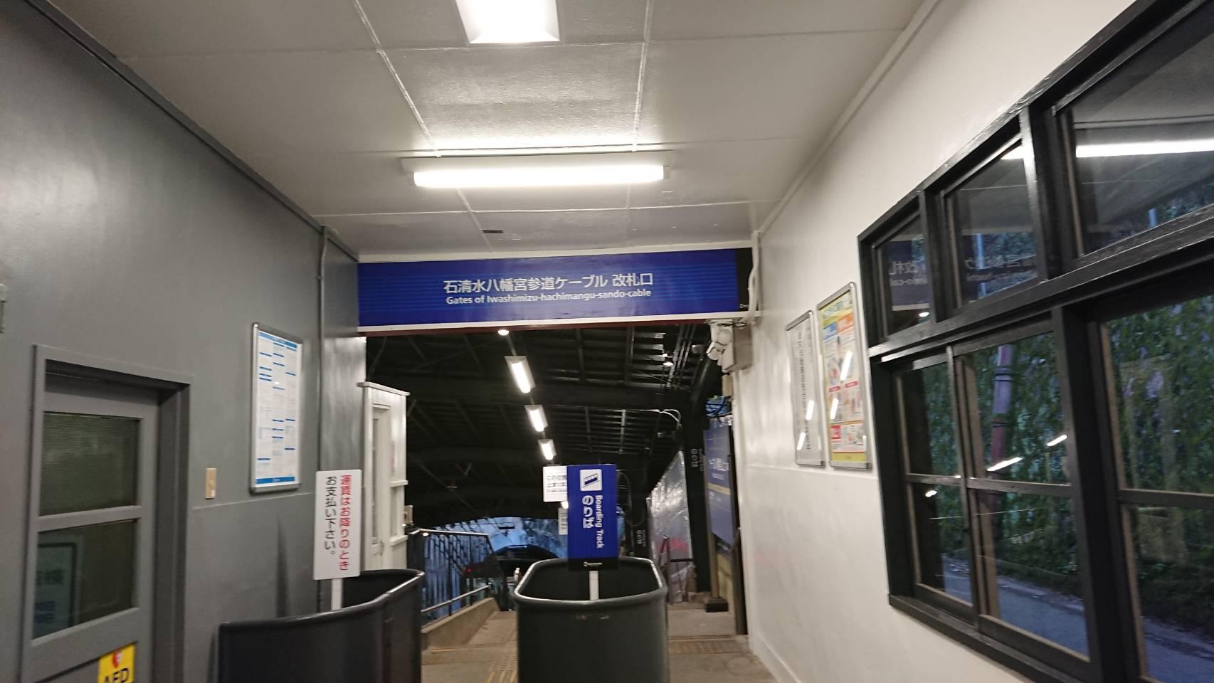 【枚方店】石清水八幡宮参道ケーブル線駅(八幡市)