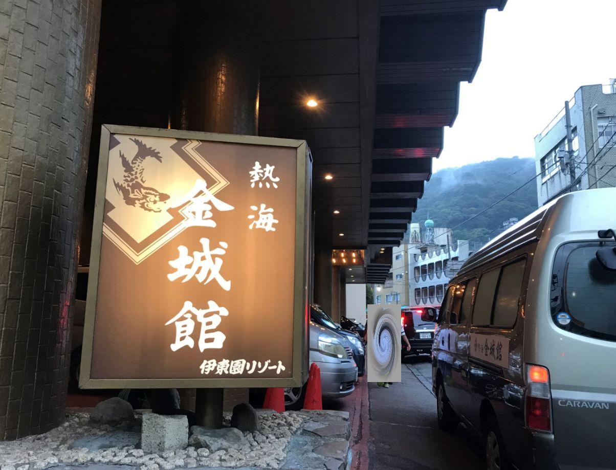 【小田原店】熱海 金城館(静岡県熱海市)
